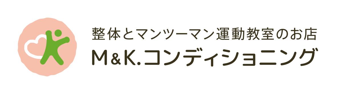 M&K.コンディショニング